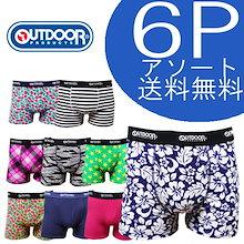 OUTDOOR ボクサーパンツ6枚組 送料無料 アソート ボクサーパンツ メンズ