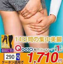 ¥1710 ←SHOPクーポン併用価格!【SUPER SALE限定価格】☆正規品☆3個お買い上げで+1個!リンパマッサージセルライトスパッツ