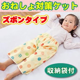 【送料無料】 夜のトイレトレーニングもこれでばっちり!! おねしょ対策ケット(ズボンタイプ) 収納袋付★