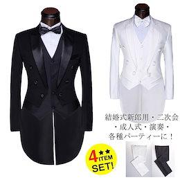 f8b5c7eef9927 タキシード スーツ フォーマル スーツセット 燕尾服 礼服 メンズ