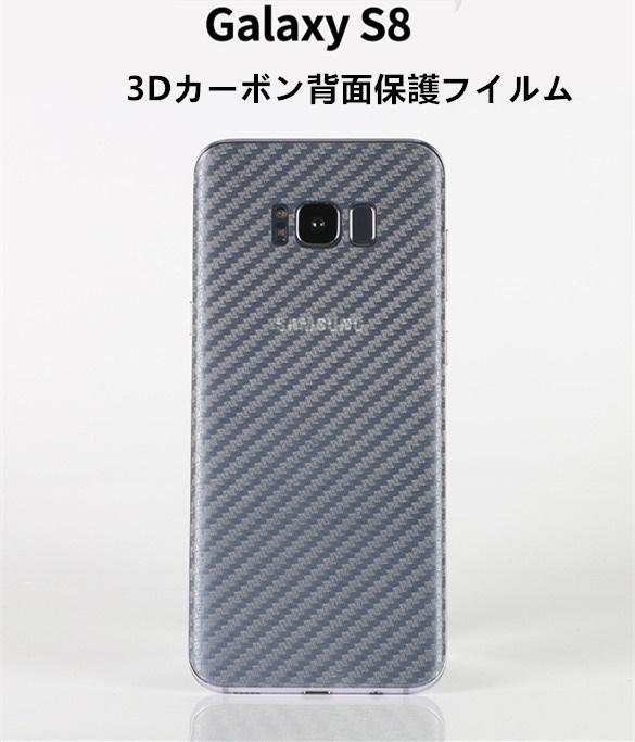 ギャラクシー Galaxy S8+/Galaxy S8用炭素繊維フィルム 背面保護 超薄/カーボン繊維背面保護シール/保護シート綺麗/軽量 耐撥油性 防指紋【管理番号:I041】