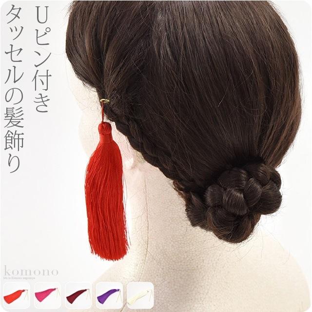 和装 髪飾り 房タッセル 全5色 成人式 振袖 踊り用 Uピン 付け足し メール便OK 10021638