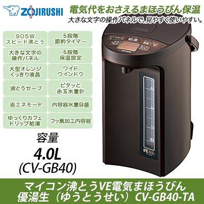 VE電気まほうびん 優湯生 CV-GB40