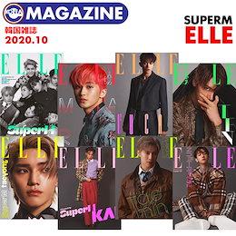 【表紙選択可 / 1次予約】【 SuperM 表紙&特集 / 韓国雑誌 ELLE 2020年10月号 】