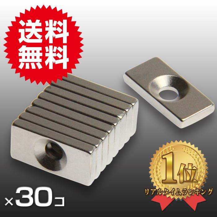小さく薄い 超強力 30個セット丸型皿穴付 ネオジウム磁石 マグネット 20mmx10mmx3mm ネジ4mm 鳩よけ DIY