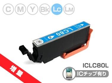 ICLC80L ライトシアン増量版 EPSON(エプソン) 互換インクカートリッジ プリンターインク IC80 とうもろこし ICチップ・残量検知対応