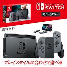 ★★★★ 即納 ★★★[新品] 任天堂 Nintendo Switch [グレー]  (ニンテンドースイッチ)