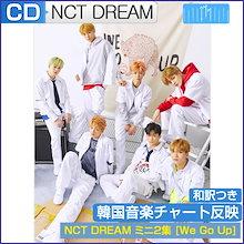 MVDVD終了+和訳つき/送料無料 NCT DREAM ミニ2集 [We Go Up] 韓国音楽チャート反映 初回限定ポスター終了 初回特典CREW CARD終了 2次予約