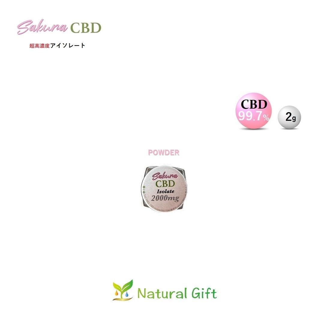 SAKURA CBD Isolate powder 濃度 99% 2g サクラ CBD アイソレート パウダー 高濃度 2000mg カンビジオール カンナビノイド