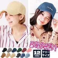 【メール便送料無料】UV対策にも🌞プチプラ万能キャップ👒レディース 帽子 野球帽 ワークキャップ 無地 ロゴ メンズ 男女 Luluberry ツバあり (ar-FSCAP) WCAP COCAP