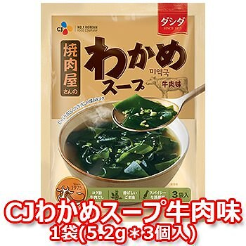 CJ 焼肉屋さんのわかめスープ 牛肉味 1袋 (5.2gx3個入) 簡単 わかめ スープ インスタント ワカメ 韓国 食材 料理 食品