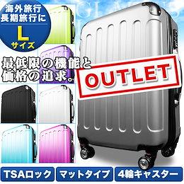 4a66d8d4ca 【アウトレット】スーツケース キャリーケース 大型7~14日用 Lサイズ【