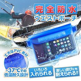 完全防水ウエストポーチPVC素材で-37℃の低温耐久設計★PVC素材で激しい遊びにも耐えられる!!【いろいろ入れられる】