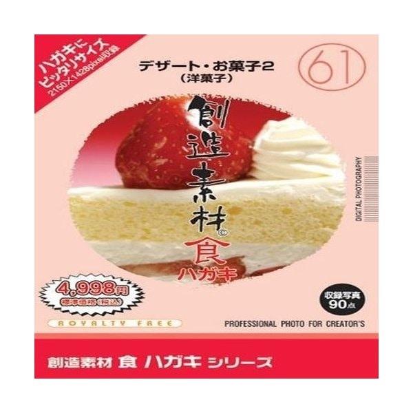創造素材 食ハガキシリーズ [61] デザート・お菓子2(洋菓子)
