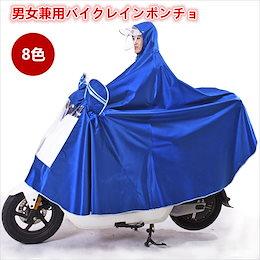 レインポンチョ  レインコート カッパ  バイク 雨具  男女兼用 大きいサイズ 反射材使用 大きいツバ レインウェア レディース メンズ バイク 雨合羽