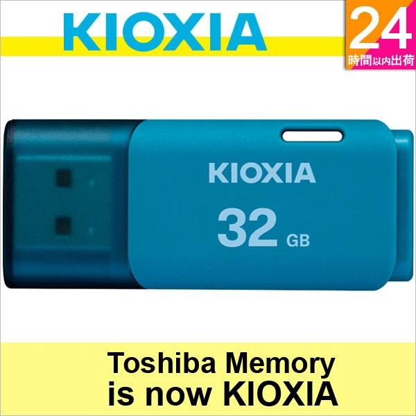 USBメモリ32GB KIOXIA(旧東芝メモリー) USB2.0 TransMemory U202 海外パッケージ