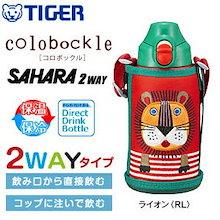タイガー魔法瓶(TIGER) コロボックル ステンレスボトル サハラマグ2WAY Colobockle 水筒 0.6L(600ml) ライオン MBR-B06G-RL