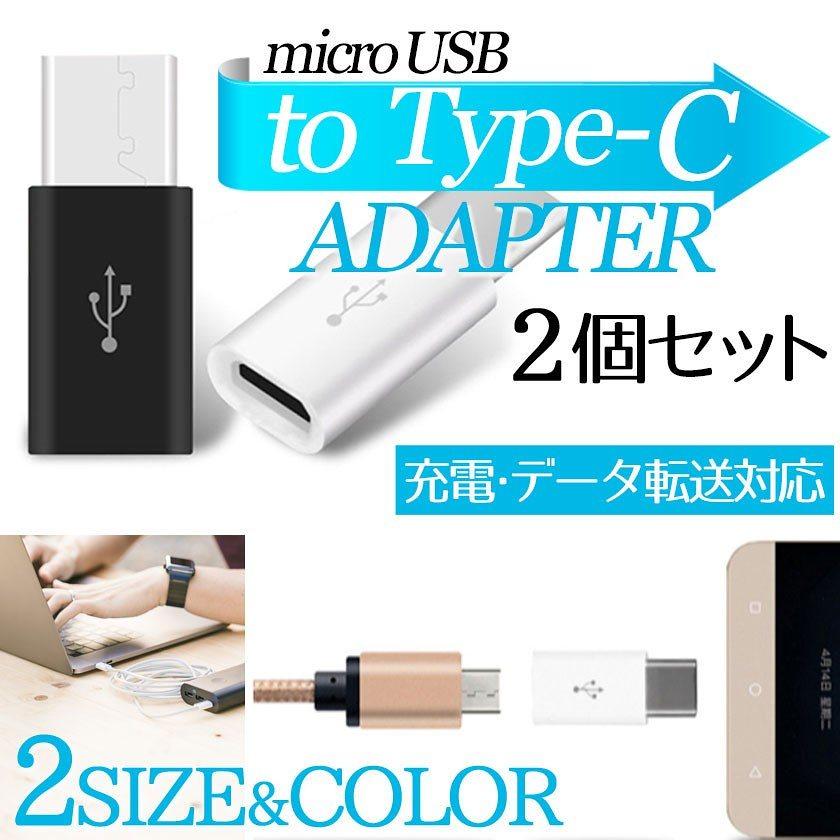 2個セット usb type c タイプC 変換アダプタ microUSB to Type C xperia x 変換コネクタ マイクロUSBをTypeC macbook充電 ポイント消化