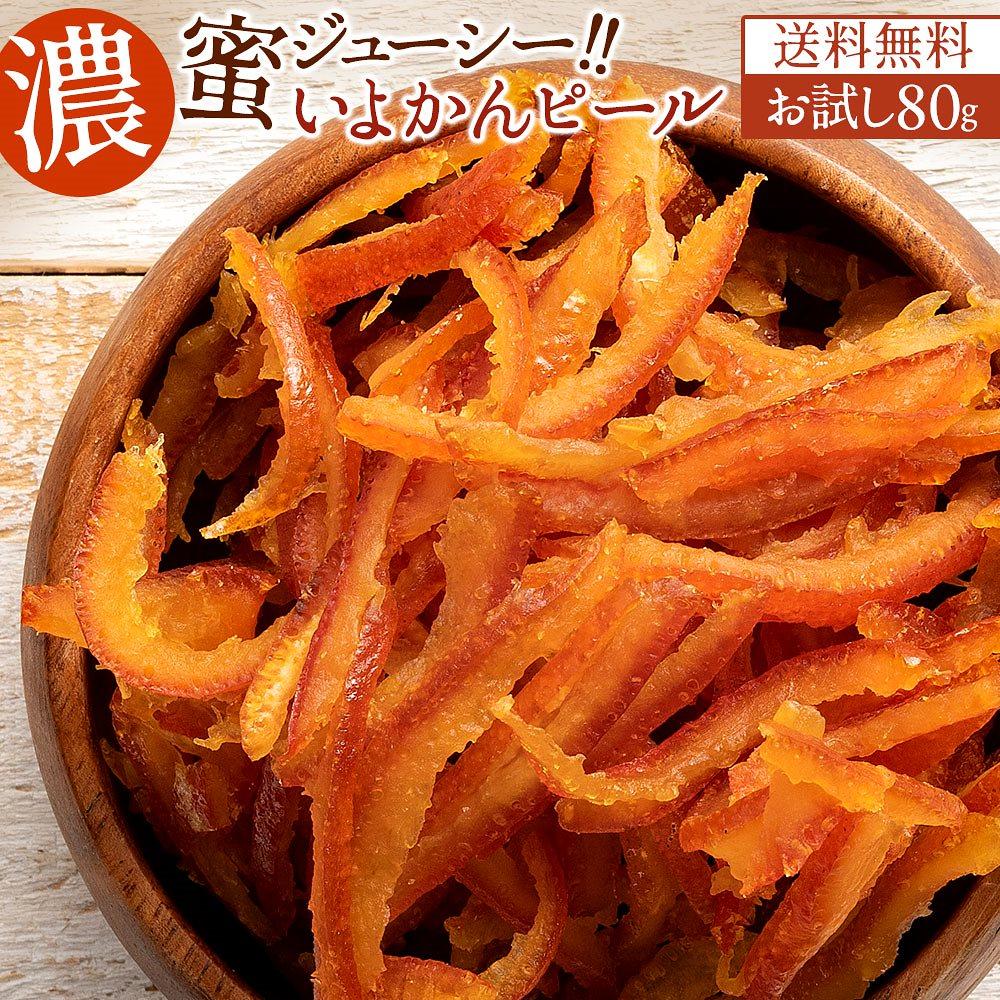 濃蜜ジューシーいよかんピール 80g 国産 愛媛県産 ドライフルーツ 伊予柑ピール 伊予柑 柑橘 送料無料 お試し サイズ