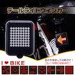 自転車 テールライト ウインカー LED ウィンカー 方向指示灯 ブレーキ警告 防水 IP55 USB充電式 od314