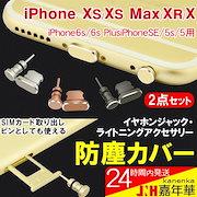 02e84b6f75 iPhone用 イヤホンジャック・ライトニングアクセサリー 2点セット 防塵カバー スマートフォンピアス パーツ スマホピアス