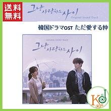 【K-POP・韓流】 韓国ドラマOST ただ愛する仲 /主演:ジュノ(2PM)(8808678309379-1)
