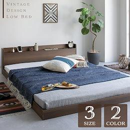 ベッド セミダブル ロータイプ すのこ 木製 宮付き 棚付き コンセント付き ヴィンテージ