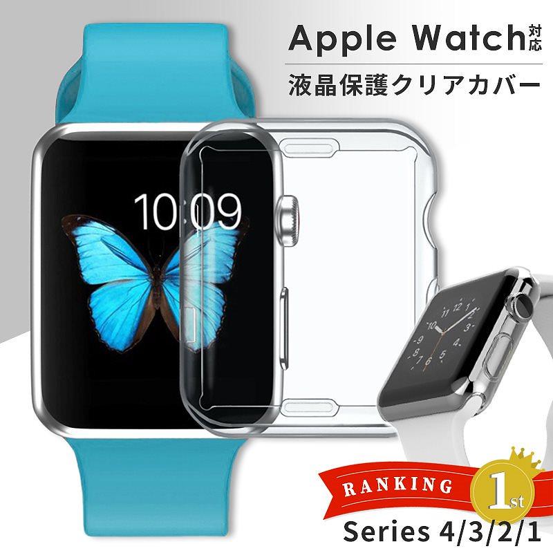 Apple watch 4 クリアケース TPU アップルウォッチ カバー クリア 38mm/42mm 40mm/44mm Series5/4/3/2/1 保護カバー 保護ケース 全面液晶 耐衝撃