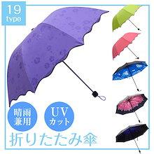 【梅雨準備SALE!!】送料無料◆国内発送◆折りたたみ傘  晴雨兼用 日傘 【選べる20色・柄】 UVカット 紫外線 折り畳み 遮熱 遮光 軽量 傘