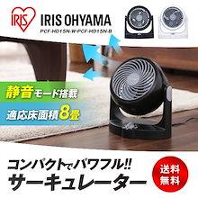 Super Sale超ド級特価★圧倒的最安値に挑戦★サーキュレーター  8畳 静音 扇風機 PCF-HD15N-W・PCF-HD15N-B 小型 中型 シンプル  コンパクト