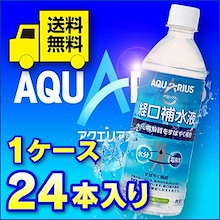 アクエリアス経口補水液 500mlPET【1ケース24本入り】