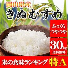29年岡山県産きぬむすめ30kg【5kg×6袋】クーポン使用可能