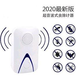 除器 超音波式 虫除け器 80-120m2有効範囲 コンセント式 省エネ 静音無毒 子供やペットに安