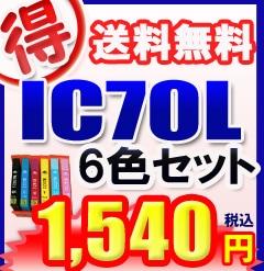EP-706A インク エプソン プリンター IC70L 6色セット EPSON 互換インクカートリッジ Colorio カラリオ