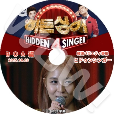 【KPOP DVD】? BOA HIDDEN SINGER4 BOA編 (2015.10.03) ?  ボア ? 【日本語字幕あり】?  BOA ボア 韓国番組収録DVD ? 【BoA DVD】