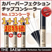 [THE SAEM/ザセム] 韓国正規品_カバーパーフェクションチップコンシーラー/シミ、そばかす、クマ/密着力/リキッドタイプ/韓国コスメ/odd beauty