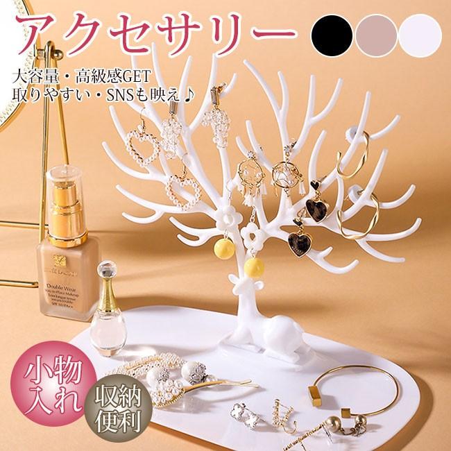 アクセサリー 収納 おしゃれ アクセ スタンド ケース ジュエリー ピアス イヤリング ネックレス ブレスレット 指輪 飾り物 小物 ギフト