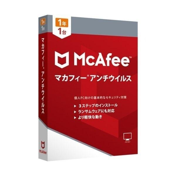 マカフィー アンチウイルス 2019 1年1台 製品画像