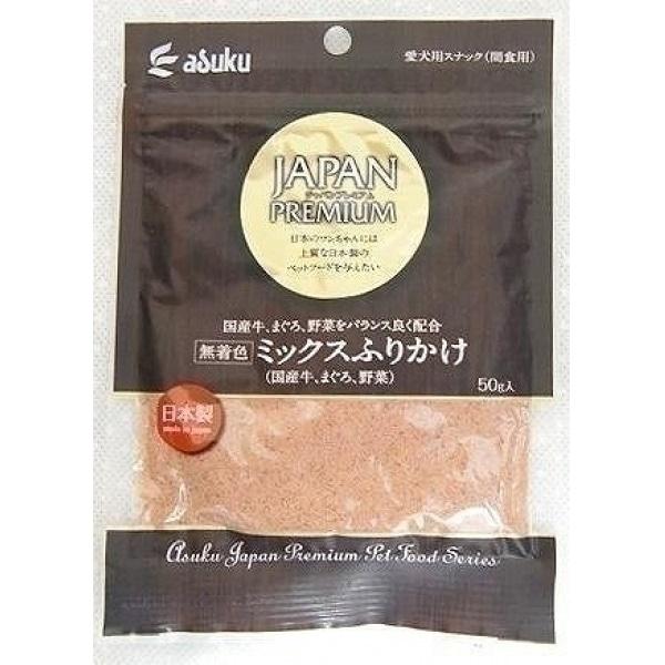 アスク ジャパンプレミアム ミックスふりかけ(国産牛・まぐろ・野菜) 50g 犬用おやつ