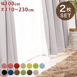 1級遮光カーテン 【13カラー×8サイズ】 2枚組 遮光 ウォッシャブル 遮熱 カーテン 遮熱カーテン 洗える【送料無料】