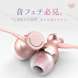 カナル型イヤホン1.3m 音量調整 再生 停止 マイク 密閉 銅線 マグネット iPhone スマホ イヤフォン