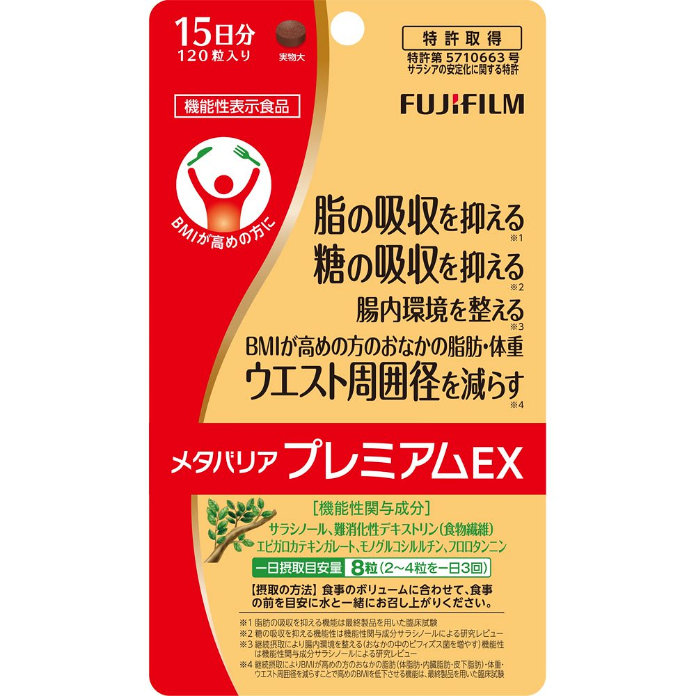 メタバリアプレミアムEX 22.2g[185mg×120粒] (機能性表示食品)【4個セット】 【メール便】(4547410424041-4)