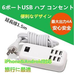 ★送料無料★USB充電タップ 6ポート USBハブ USB AC充電器  変換アダプター Android 電源アダプタ スマホ タブレット コンセント acアダプター