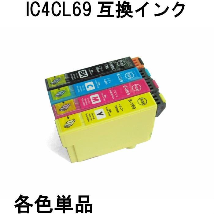 IC4CL69互換インク単品 エプソン(EPSON)対応 ICBK69 ICC69 ICM69 ICY69 各色単品 PX-045A PX-046A PX-047A PX-105 PX-405A PX