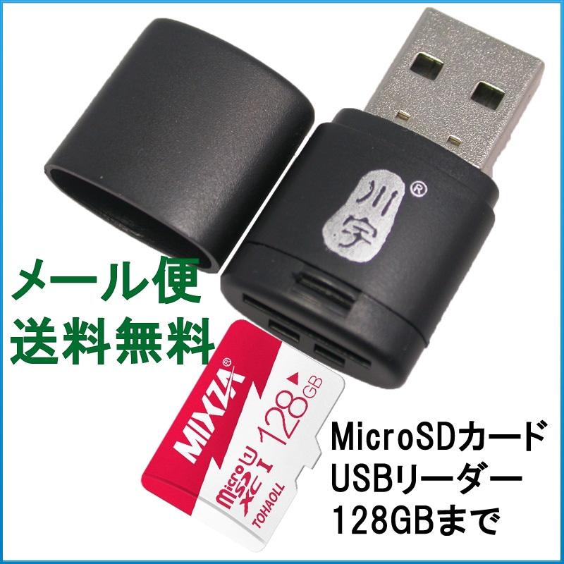 USBカードリーダー MicroSD 128GBまで USB2.0 超高速最大80MB/sec MicroSDカード 色の選択はできません 送料無料 1ヶ月保証 KM