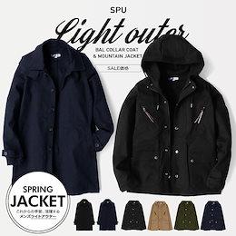 [スプリングジャケット] 送料無料・SALE価格 SPU  ライトアウター ステンカラーコート+マウテンジャケット メンズ アウター