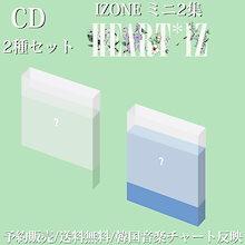 【送料無料】 2種セット / IZONE ミニ2集 [HEART*IZ]/ 韓国音楽チャート反映 / 初回限定ポスター / 1次予約