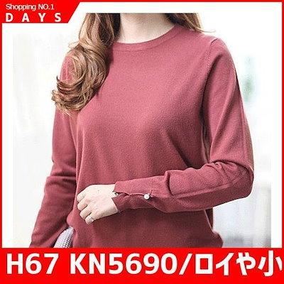 H67 KN5690/ロイや小売晋州ニット /ニット/セーター/ニット/韓国ファッション