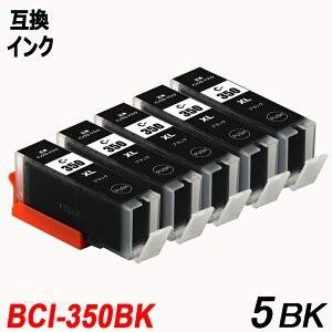 BCI-350XLBK 5本セット 大容量 ブラック キャノンプリンター用互換インクタンク ICチップ付
