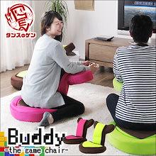 【送料無料】ゲーミング座椅子 Buddy the game chair バディー ゲームや読書に大活躍! ゲーム 座椅子 低反発 メッシュ リクライニング チェアー ゲーム用 座いす 座イス
